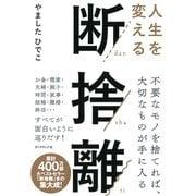 人生を変える断捨離(ダイヤモンド社) [電子書籍]