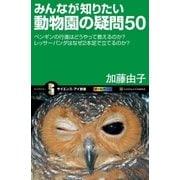 みんなが知りたい動物園の疑問50(SBクリエイティブ) [電子書籍]