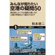 みんなが知りたい空港の疑問50(SBクリエイティブ) [電子書籍]