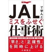 JALで学んだミスをふせぐ仕事術(SBクリエイティブ) [電子書籍]