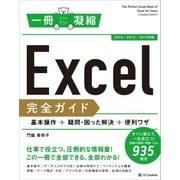 Excel 完全ガイド 基本操作+疑問・困った解決+便利ワザ (2016/2013/2010対応)(SBクリエイティブ) [電子書籍]