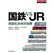 国鉄 VS JR(ダイヤモンド社) [電子書籍]