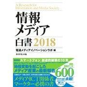 情報メディア白書 2018(ダイヤモンド社) [電子書籍]