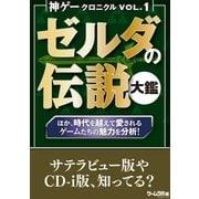 神ゲークロニクル vol.1(三才ブックス) [電子書籍]