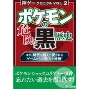 神ゲークロニクル vol.2(三才ブックス) [電子書籍]