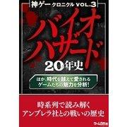 神ゲークロニクル vol.3(三才ブックス) [電子書籍]
