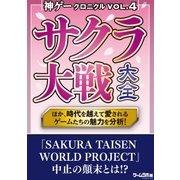 神ゲークロニクル vol.4(三才ブックス) [電子書籍]