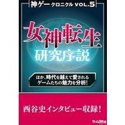 神ゲークロニクル vol.5(三才ブックス) [電子書籍]