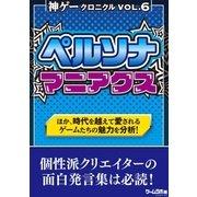 神ゲークロニクル vol.6(三才ブックス) [電子書籍]