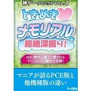 神ゲークロニクル vol.7(三才ブックス) [電子書籍]