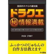 国民的RPGの裏知識(三才ブックス) [電子書籍]
