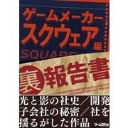 ゲームメーカー(裏)報告書 Vol.1(三才ブックス) [電子書籍]
