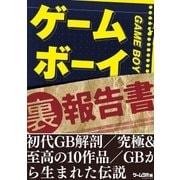 ゲームボーイ(裏)報告書(三才ブックス) [電子書籍]