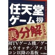 任天堂ゲーム機(裏)分解マニュアル(三才ブックス) [電子書籍]