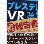 プレステVR(裏)報告書(三才ブックス) [電子書籍]