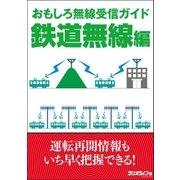 おもしろ無線受信ガイド 鉄道無線編(三才ブックス) [電子書籍]