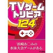 TVゲームトリビア124(三才ブックス) [電子書籍]