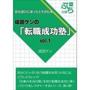 成田ケンの「転職成功塾」vol.1(ブレストストローク) [電子書籍]