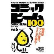 コミックビーム100 2018 Mar. Vol.6(KADOKAWA) [電子書籍]