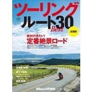 エイムック ツーリングルートBEST30(エイ出版社) [電子書籍]