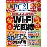 日経PC21 2018年4月号(日経BP社) [電子書籍]