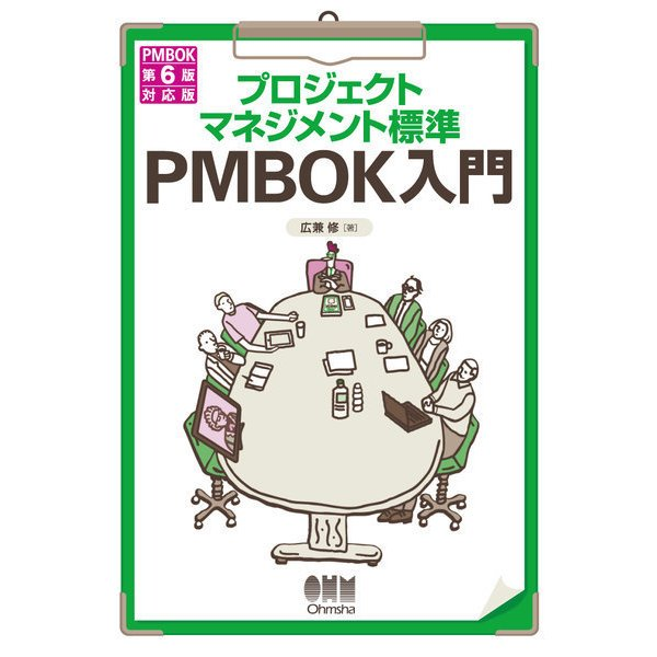 プロジェクトマネジメント標準PMBOK入門 PMBOK第6版対応版(オーム社) [電子書籍]