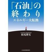 「石油」の終わり エネルギー大転換(日経BP社) [電子書籍]