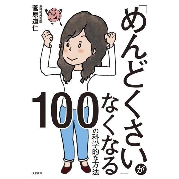 「めんどくさい」がなくなる100の科学的な方法 (大和書房) [電子書籍]