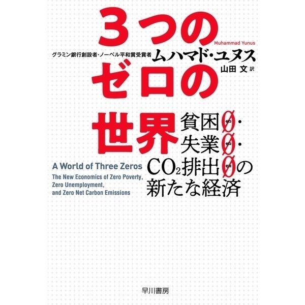3つのゼロの世界 貧困0・失業0・CO2排出0の新たな経済(早川書房) [電子書籍]