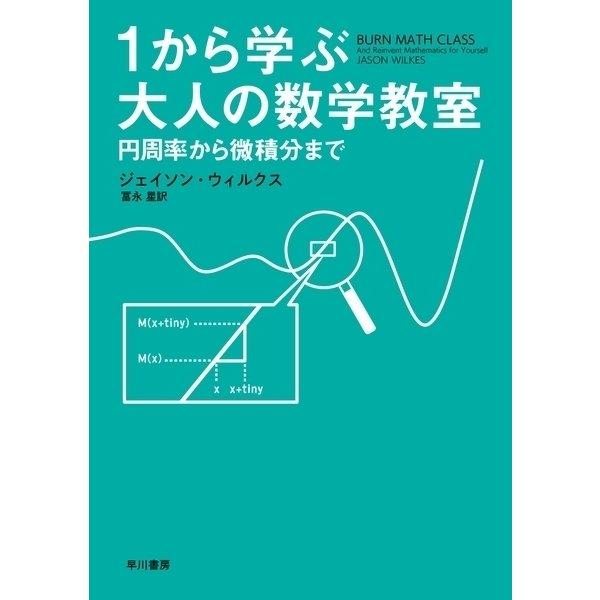 1から学ぶ大人の数学教室 円周率から微積分まで(早川書房) [電子書籍]
