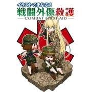 イラストでまなぶ! 戦闘外傷救護 -COMBAT FIRST AID- (ホビージャパン) [電子書籍]