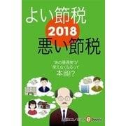 2018よい節税悪い節税(毎日新聞出版) [電子書籍]