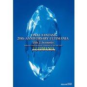 ファイナルファンタジー 20thアニバーサリーアルティマニア File 2:シナリオ編(スクウェア・エニックス) [電子書籍]