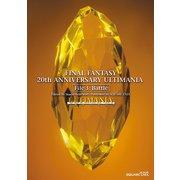 ファイナルファンタジー 20thアニバーサリーアルティマニア File 3:バトル編(スクウェア・エニックス) [電子書籍]