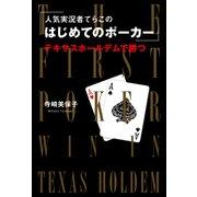 人気実況者てらこの はじめてのポーカー テキサスホールデムで勝つ(KADOKAWA) [電子書籍]