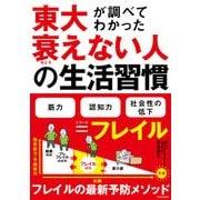 東大が調べてわかった 衰えない人の生活習慣(KADOKAWA) [電子書籍]