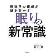睡眠学の権威が解き明かす 眠りの新常識(KADOKAWA) [電子書籍]