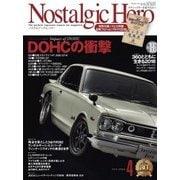 Nostalgic Hero 2018年 4月号 Vol.186(芸文社) [電子書籍]