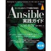 Ansible実践ガイド第2版(インプレス) [電子書籍]