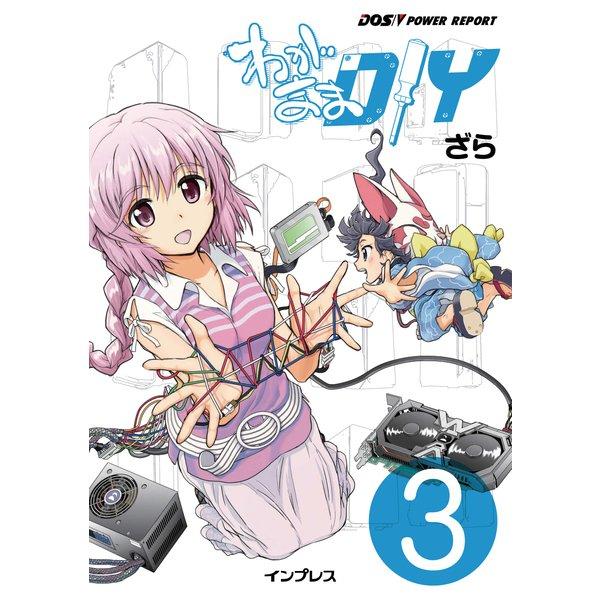 わがままDIY 3(インプレス) [電子書籍]