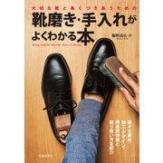 大切な靴と長くつきあうための靴磨き・手入れがよくわかる本(池田書店)(PHP研究所) [電子書籍]