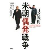 米朝「偶発」戦争 孤立する日本の平和憲法(PHP研究所) [電子書籍]
