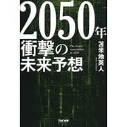2050年 衝撃の未来予想(TAC出版)(PHP研究所) [電子書籍]