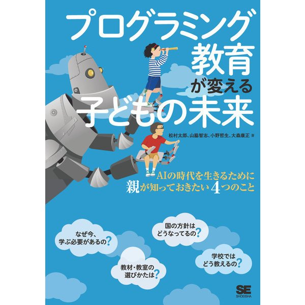 プログラミング教育が変える子どもの未来 AIの時代を生きるために親が知っておきたい4つのこと(翔泳社) [電子書籍]