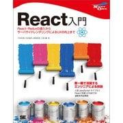 React入門 React・Reduxの導入からサーバサイドレンダリングによるUXの向上まで(翔泳社) [電子書籍]