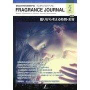 フレグランスジャーナル (FRAGRANCE JOURNAL) No.452(フレグランスジャーナル社) [電子書籍]
