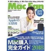 Mac Fan(マックファン) 2018年4月号(マイナビ出版) [電子書籍]