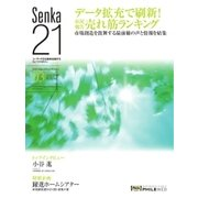 Senka21 2018年3月号(音元出版) [電子書籍]
