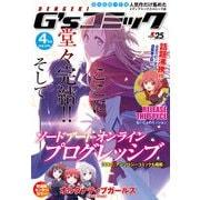 電撃G'sコミック 2018年4月号(KADOKAWA) [電子書籍]