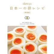 日本一の卵レシピ(愛蔵版)(プレジデント社) [電子書籍]